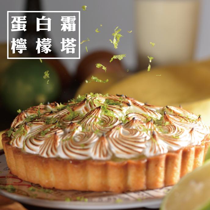 【食感旅程Palatability】蛋白霜檸檬塔(6吋)(含運)