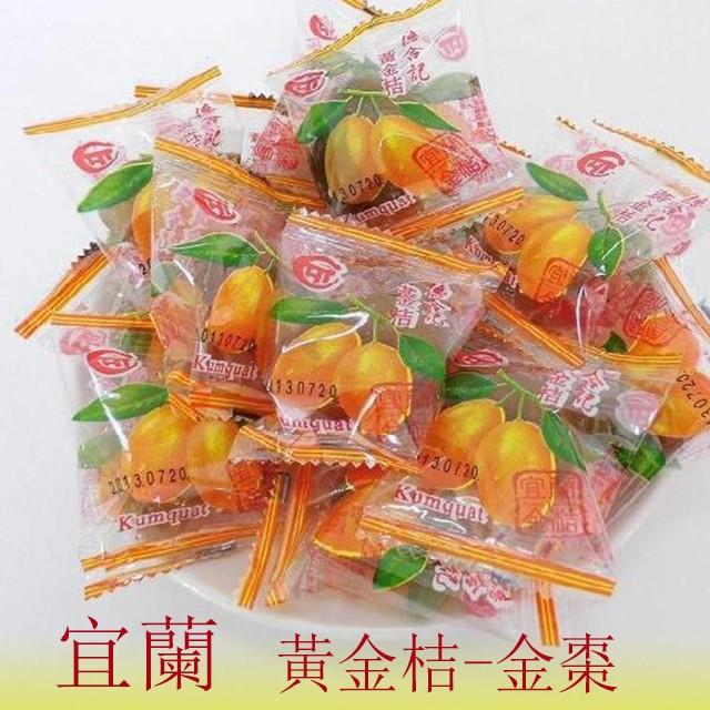 【朝鋒餅舖】蜜餞-黃金桔-金棗 5包1組(1包280克)(免運)